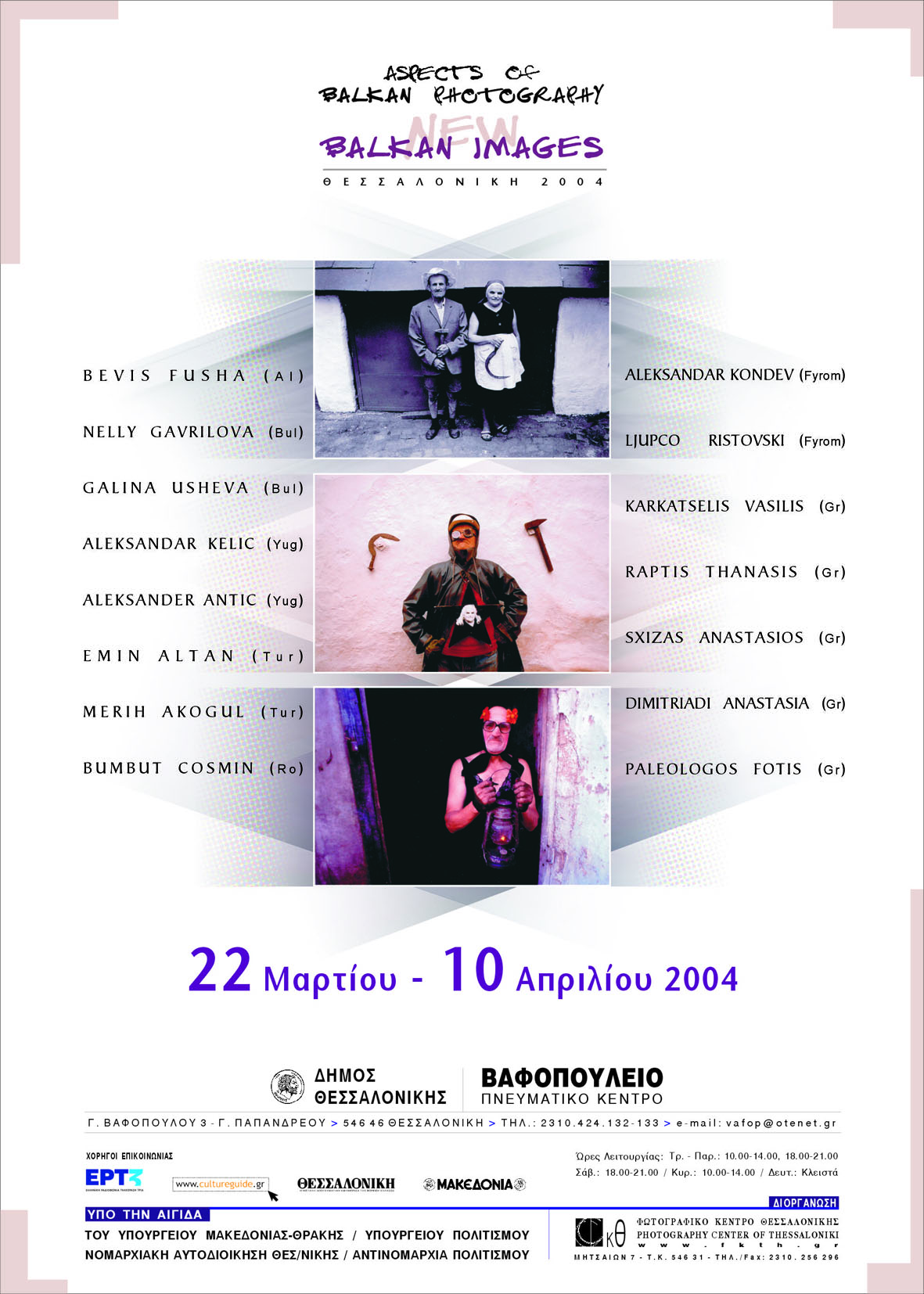 ASPECTS OF BALKAN PHOTOGRAPHY-NEW BALKAN IMAGES-THESSALONIKI 2004